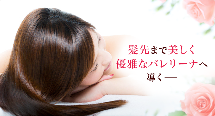 頭皮に栄養を与え髪をより健康に育てる
